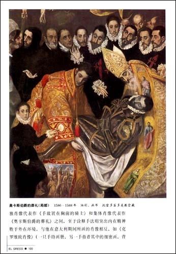 《圣画纯洁受胎》