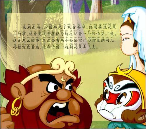 小小西应1真假孙悟空 三借芭蕉扇(经典儿童版)平装–2008年1月1日