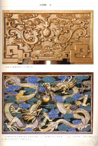 古代建筑雕刻纹饰 龙凤麒麟电子书