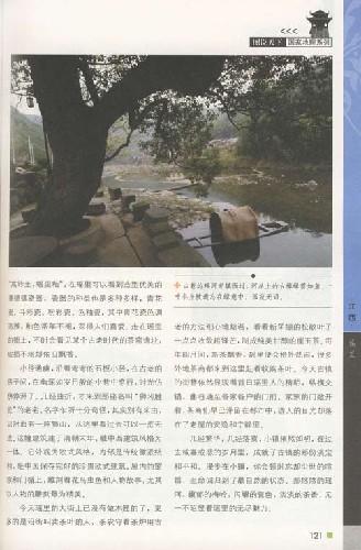 图说天下:中国最美的100风情小镇