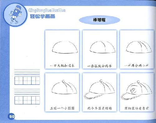松学习的简笔画册