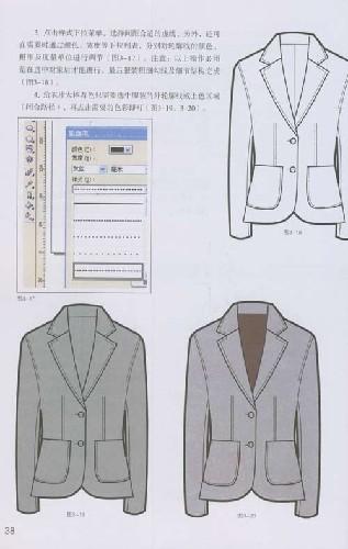 服装效果图表现的对象是人的服饰形象,必须着重研究人体的比例,动态