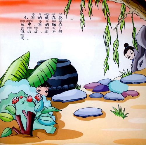 《儿童故事精品园:司马光砸缸》