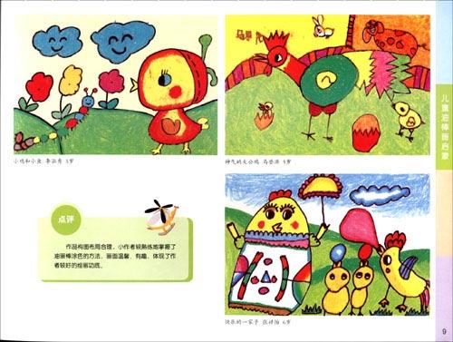 《幼儿美术启蒙教程61儿童油棒画启蒙》正版