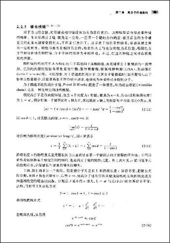 高分子物理