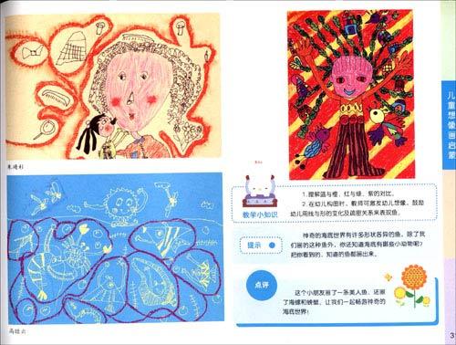 指小朋友用彩色水彩笔画出来的彩色画.彩笔画材料简单,操作方便,