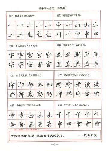 司马彦字帖:楷书结构练习(钢笔楷书)/司马彦-图书