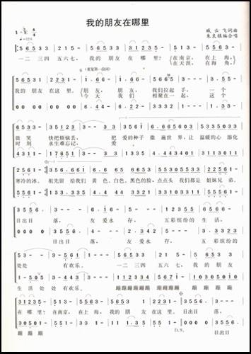 长城谣古筝曲谱