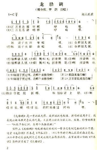 萍聚萨克斯独奏五线谱
