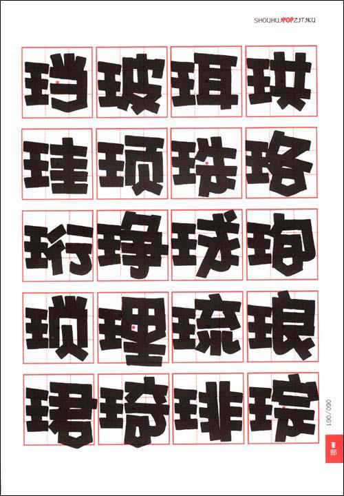 手绘pop字体库/秦山-图书-亚马逊