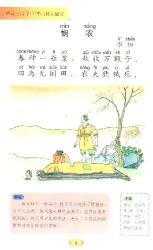 《唐诗三百首:中华古诗词诵读(附光盘)》