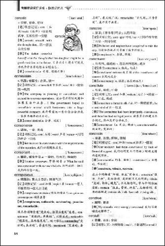 新东方•新东方大愚英语学习丛书•考博英语词汇词根+联想记忆法