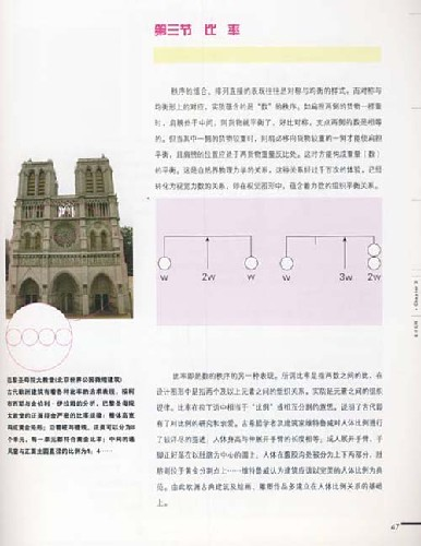 图形设计教程(高校应用设计专业重点课程教材)图片