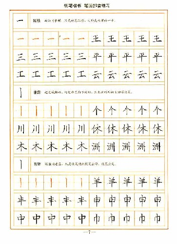 司马彦字帖:笔画部首练习(钢笔