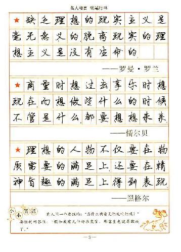 司马彦字帖:名人格言(钢笔行书