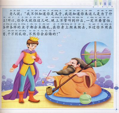 王子和小仙女图片