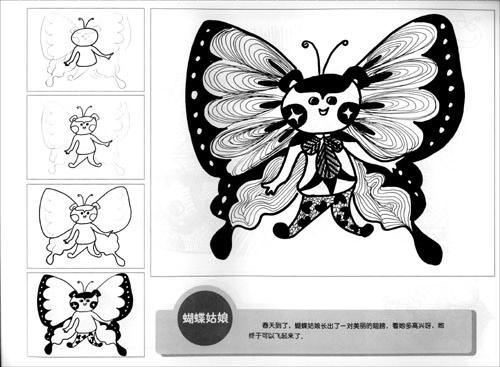 儿童线描画启蒙; 线描画;                                  蝴蝶