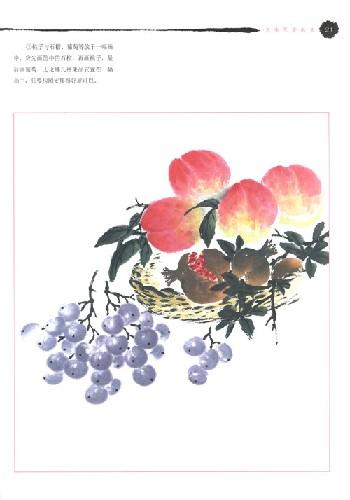 柿子画法  第九节图片