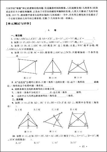 人教版八年级下册数学书16章练习题答案图片