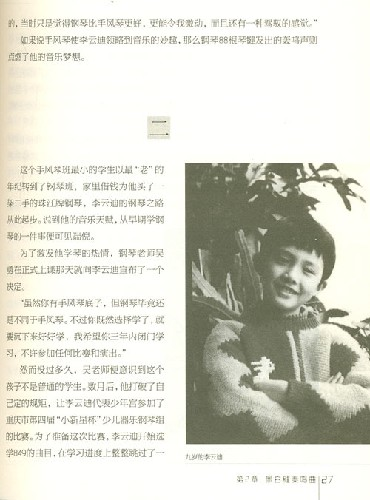 中国钢琴神话:李云迪