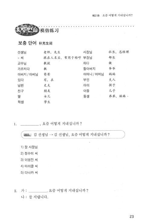 轻松学韩语:初级1