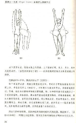 爱德加•凯西自然疗法健康手册