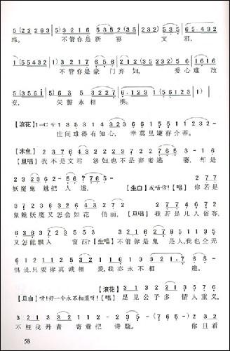 音乐书里的歌谱
