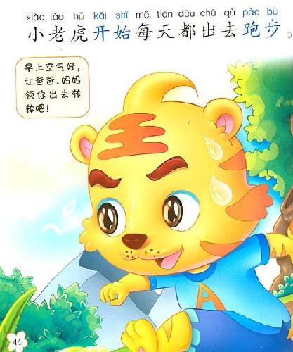 老虎吃饭卡通图片