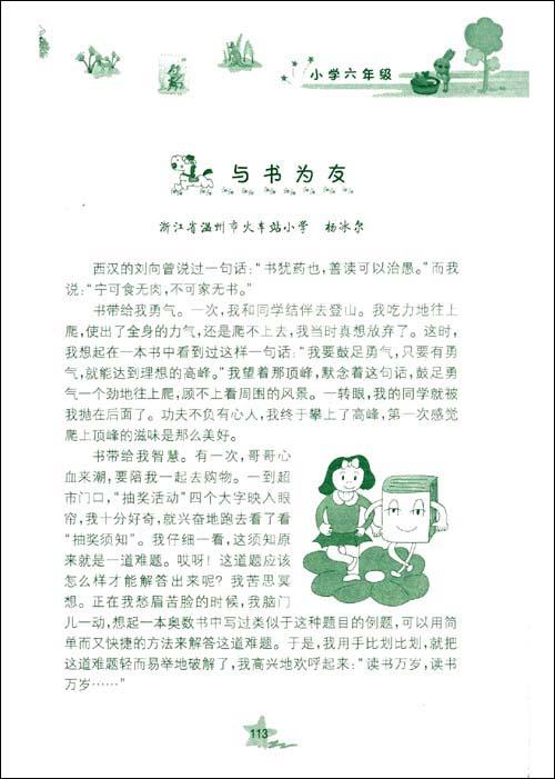 新课标创新年级(小学6小学)/张丽路作文珞师图片
