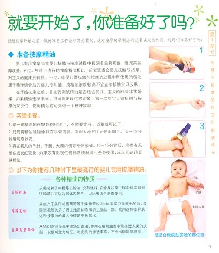 婴儿抚触与按摩
