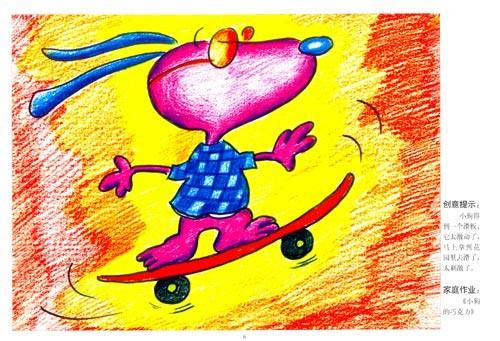 【儿童卡通范画】在线部分阅读
