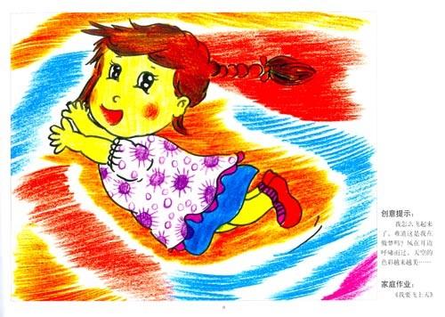 儿童油画棒老师范画_风景520