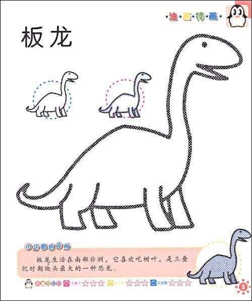 恐龙的儿童画