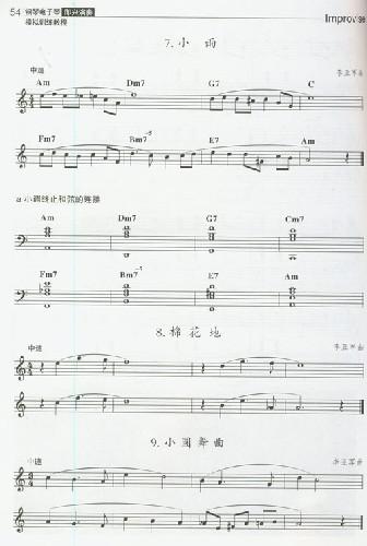 奇妙能力歌吉他谱-钢琴电子琴即兴演奏模拟训练教程 上 李亚军