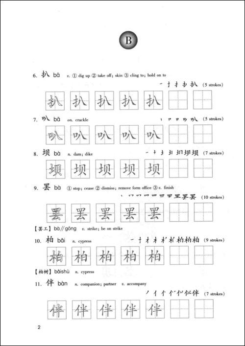 每个汉字还附有拼音、书写笔顺、笔画数、部件、例字及练习格.《