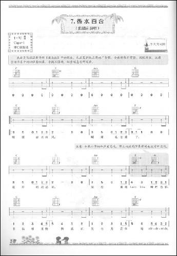 咆哮完整版钢琴谱