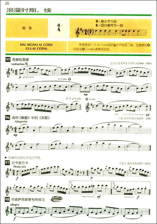 中音萨克斯管3 原版引进 管乐队标准化训练教程图片
