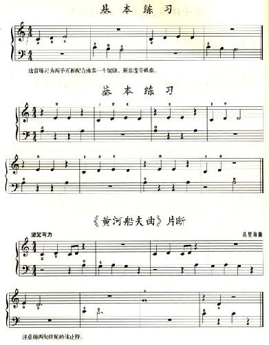 钢琴入门简谱歌谱