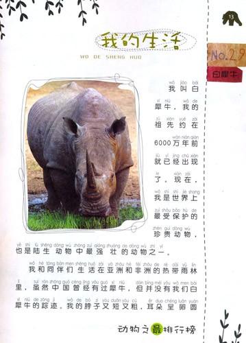 动物之最排行榜:最可爱的动物/禹田-图书-卓越亚马逊