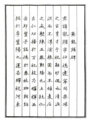 五体钢笔字帖下载《历代绝句百首》【第4页】 _ 硬  赵忱硬笔书法字帖图片