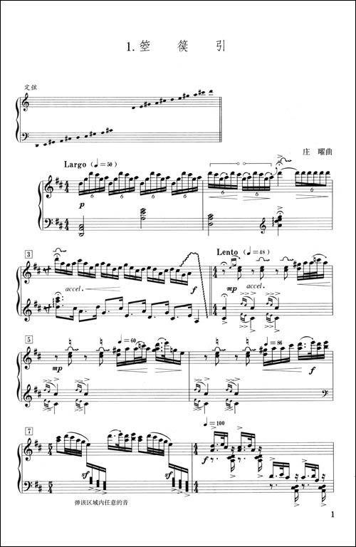 古筝曲谱另一个自己