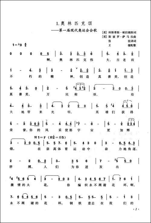 三年级上册音乐书歌谱