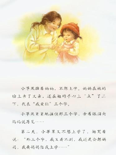 妈妈心•妈妈树