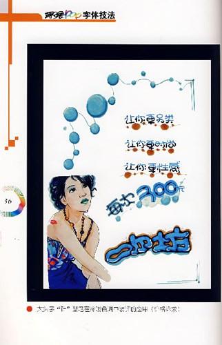手绘pop字体技法 [平装]