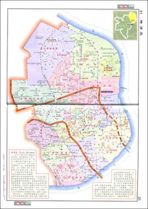 上海市地图册(新版) [平装]