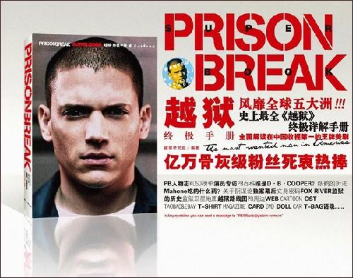 越狱61终极手册/越狱研究组-图书-亚马逊