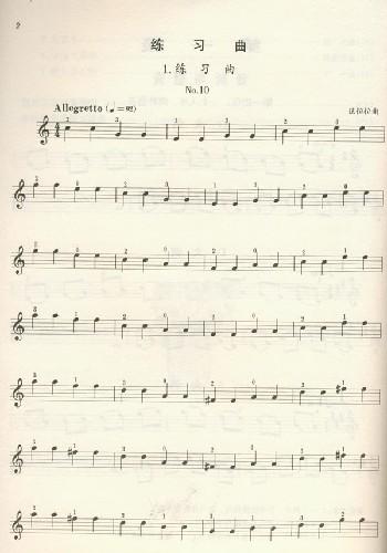 贝多芬的月光曲