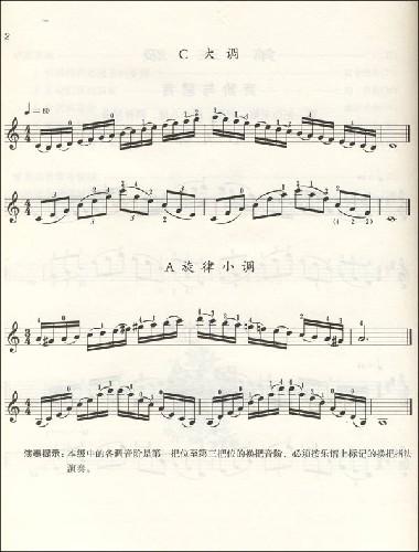 全国小提琴演奏考级作品集(第3套):第4级