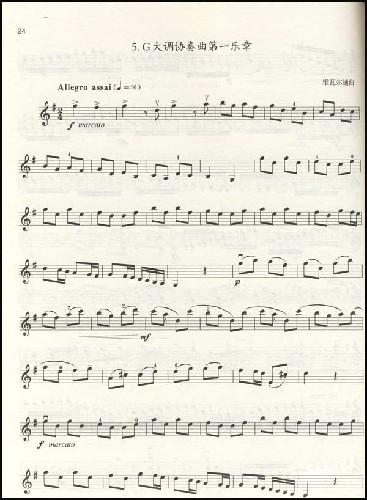 小提琴独奏旋律片段谱