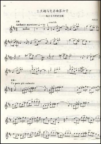 全国小提琴演奏考级作品集(第3套)(第6级)